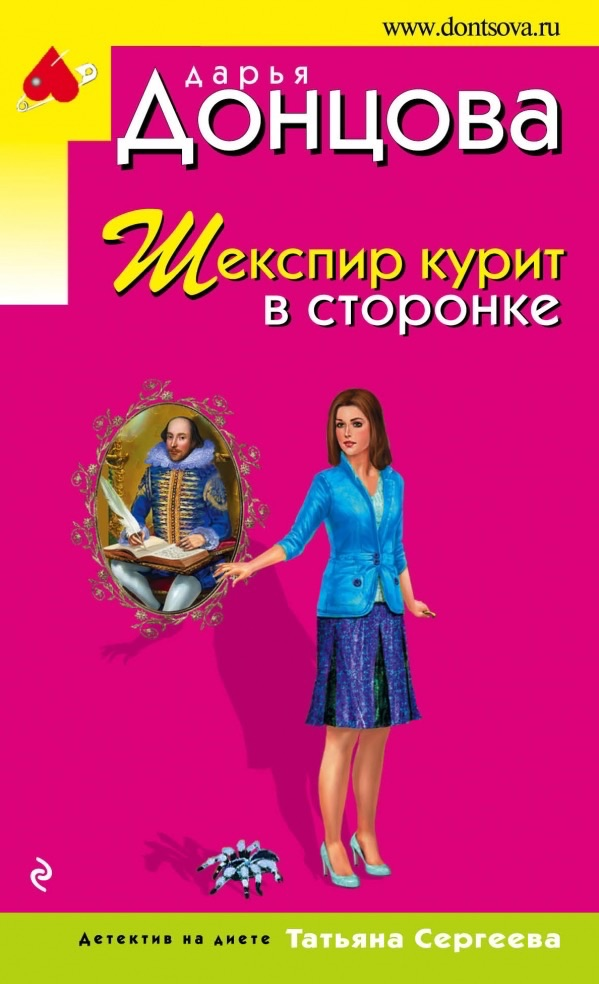 Читать онлайн дарья донцова детектив на диете татьяна сергеева
