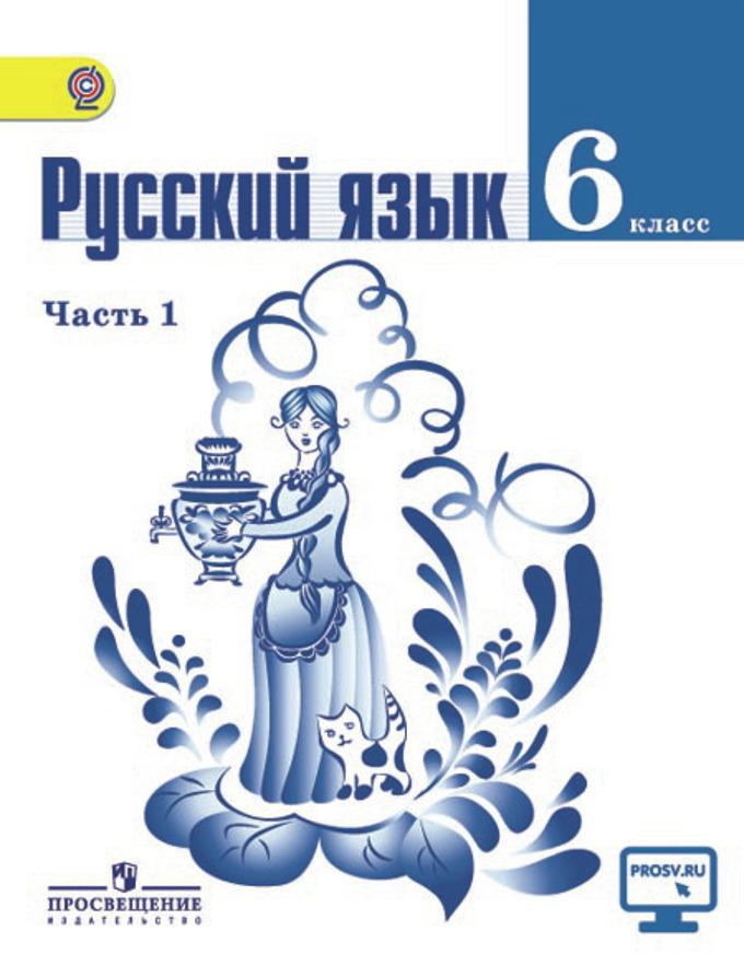 По 6 гдз рускому языку
