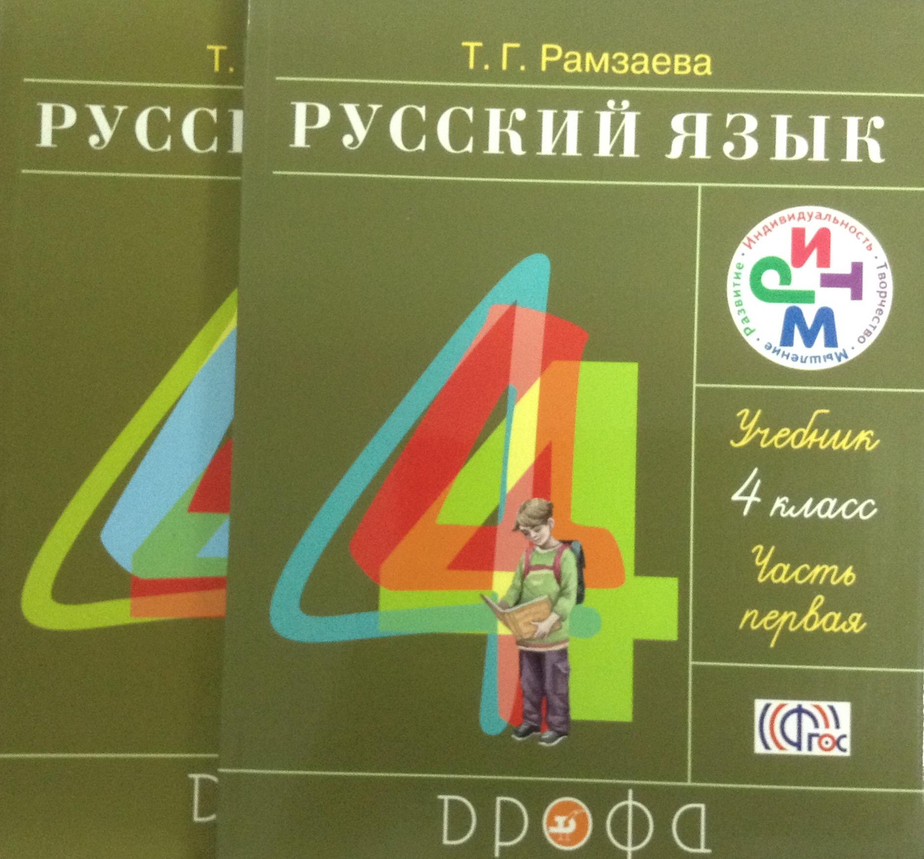 Русский Язык 3 Класс 2018 Гдз Т Г Рамзаева