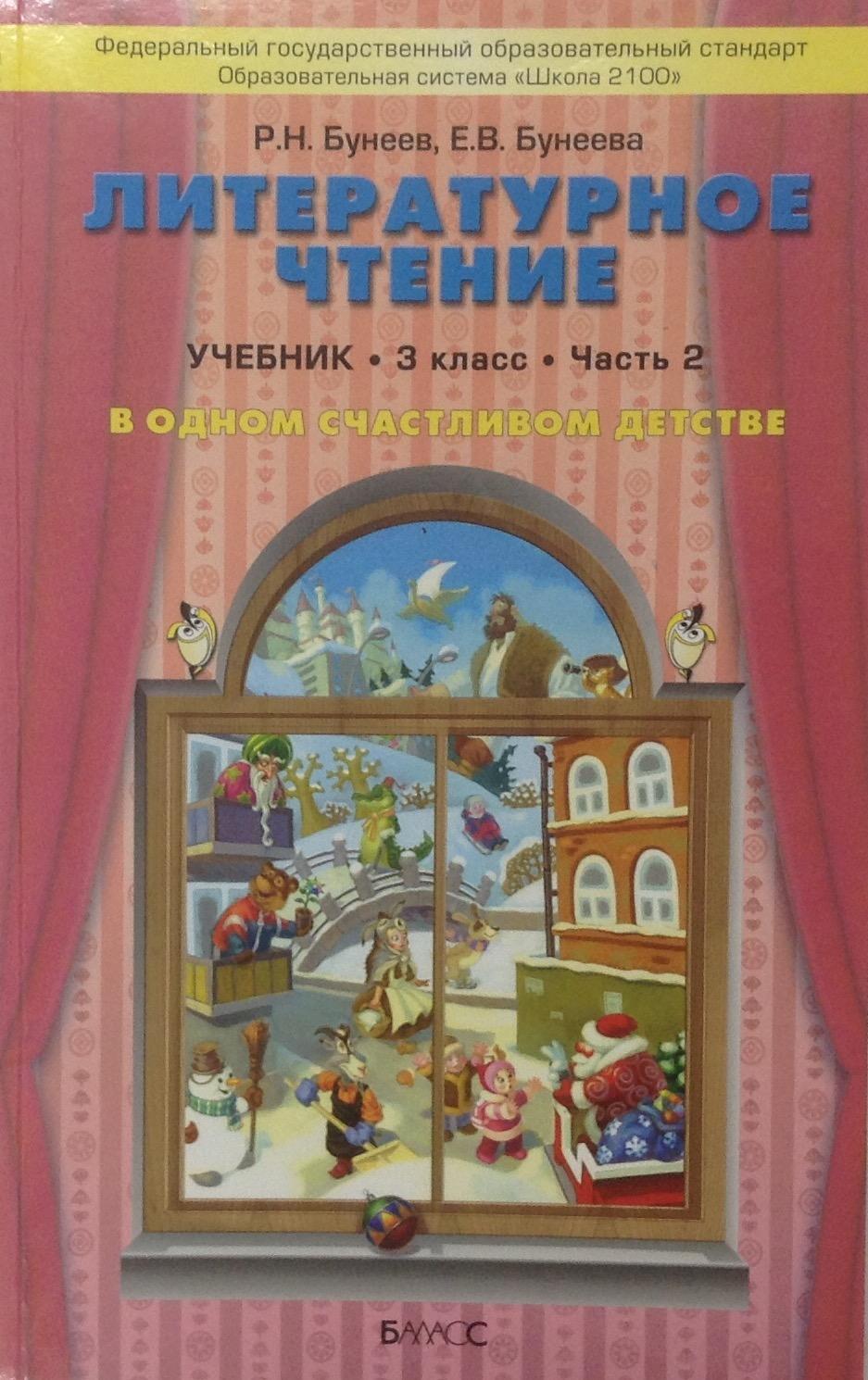 гдз по литературе р.н. бунеев,е.в. бунеева за 3 класс