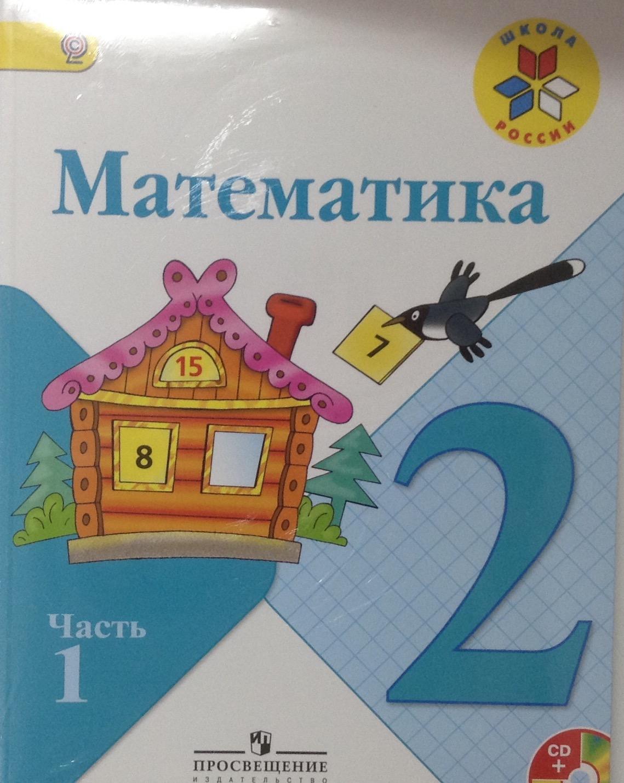 Гдз По Математики 2 Класс Моро Волкова Учебник