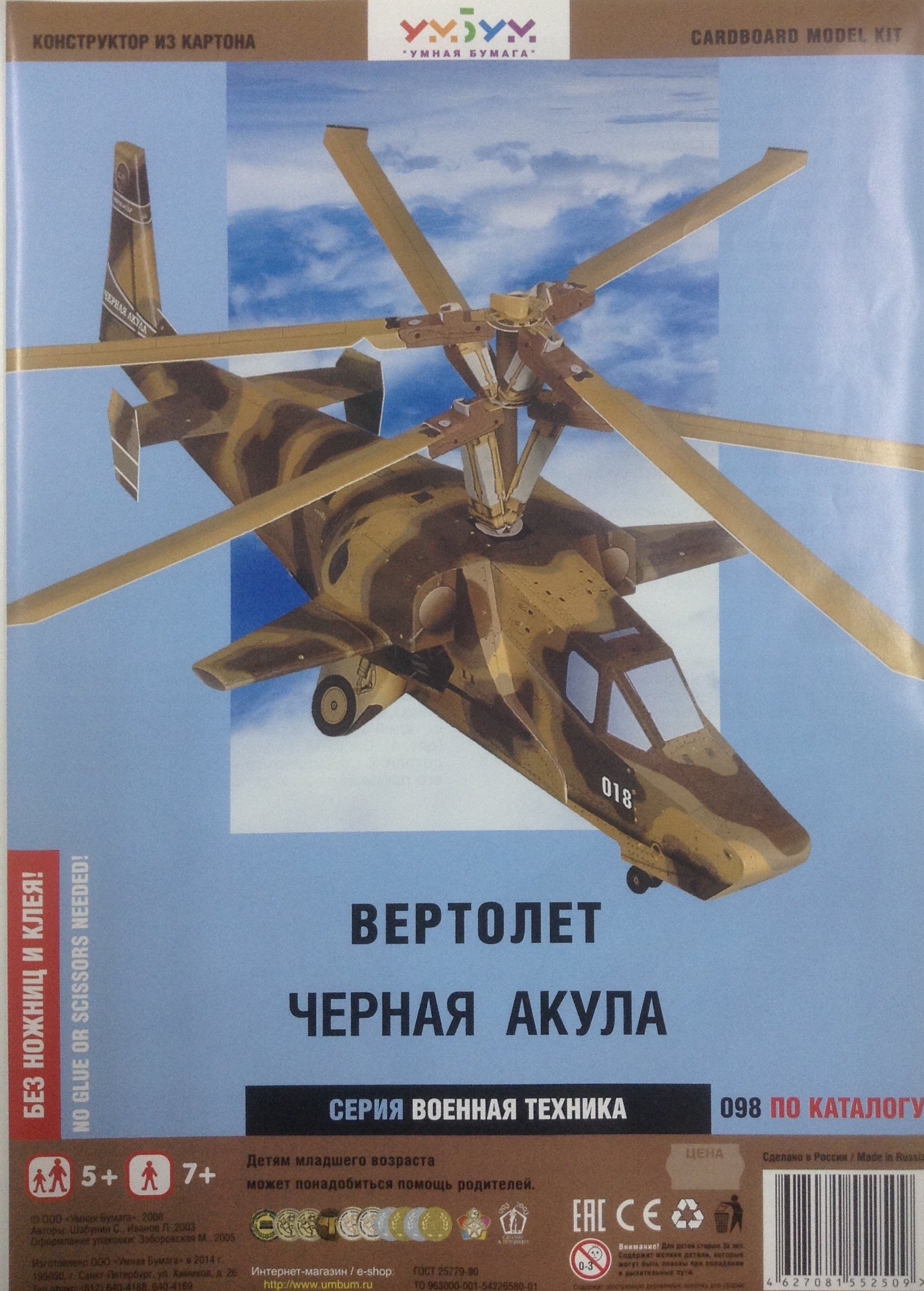 Вертолет сделать из бумаги