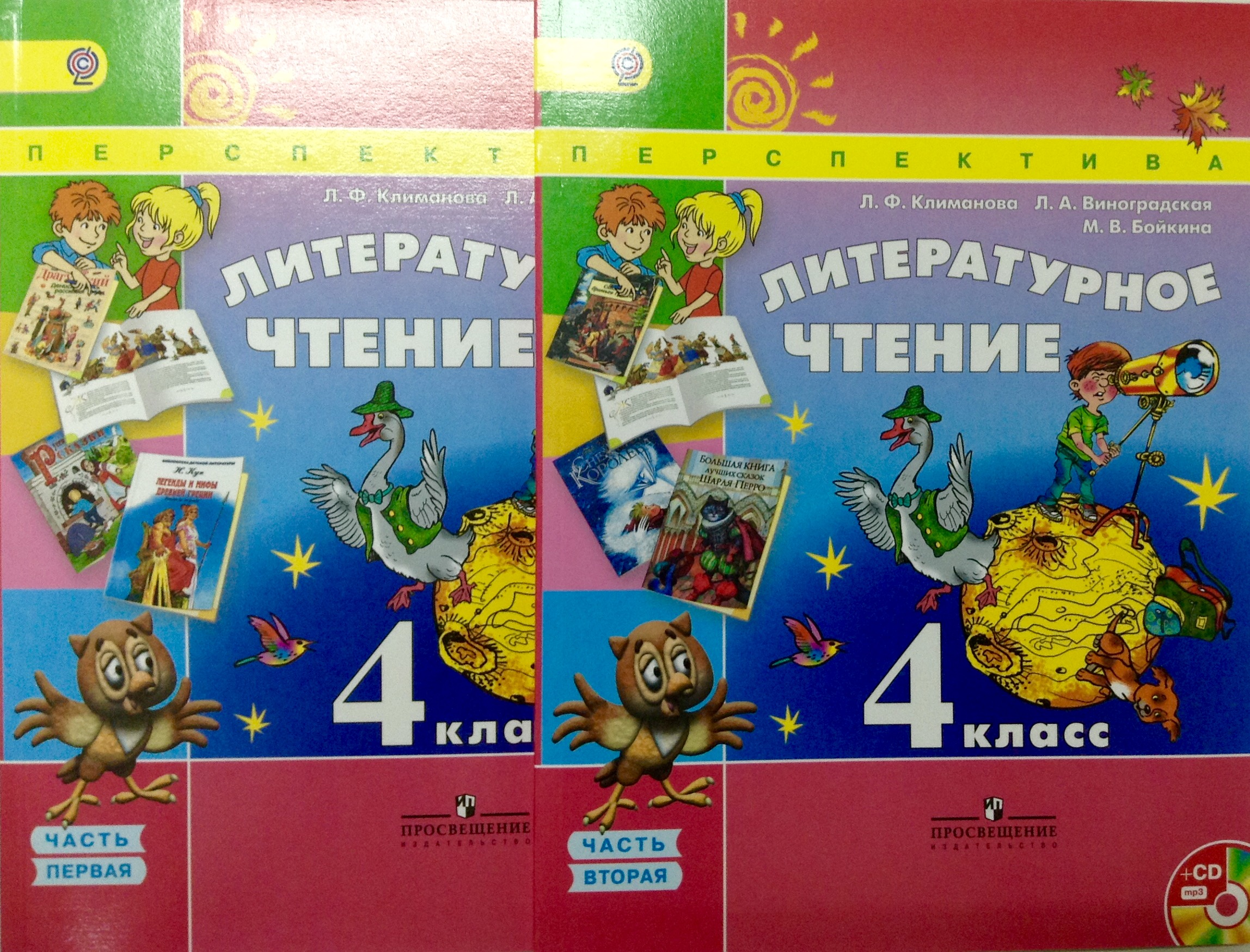 Литературное чтение 4 класс климанова бойкина решебник