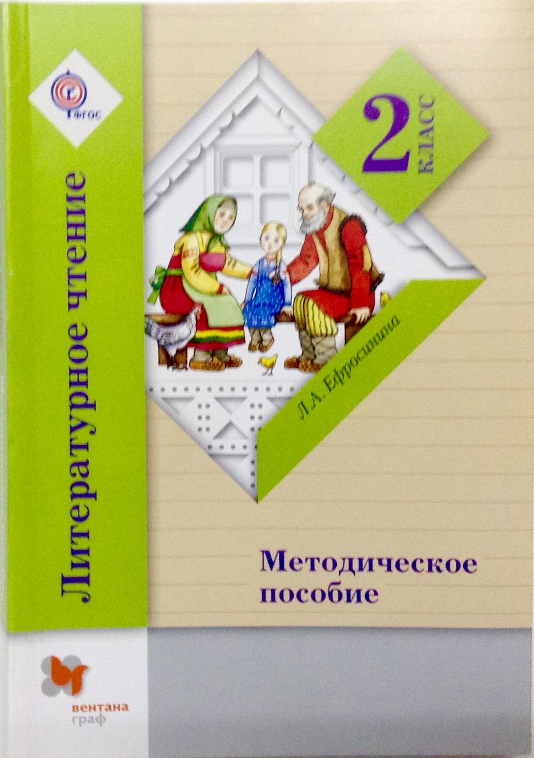 ЕФРОСИНИНА ЛИТЕРАТУРНОЕ ЧТЕНИЕ МЕТОДИЧЕСКОЕ ПОСОБИЕ 3 КЛАСС 21 ВЕК СКАЧАТЬ БЕСПЛАТНО