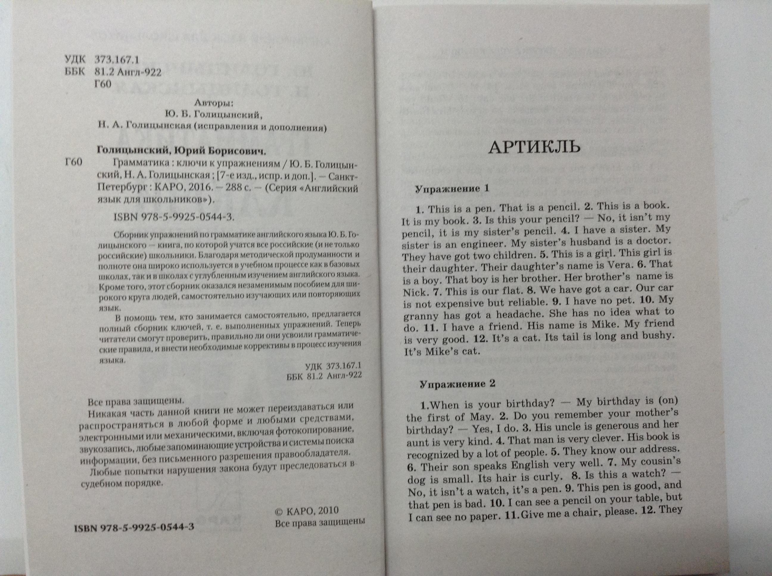 голицынский ключи 3-е издание